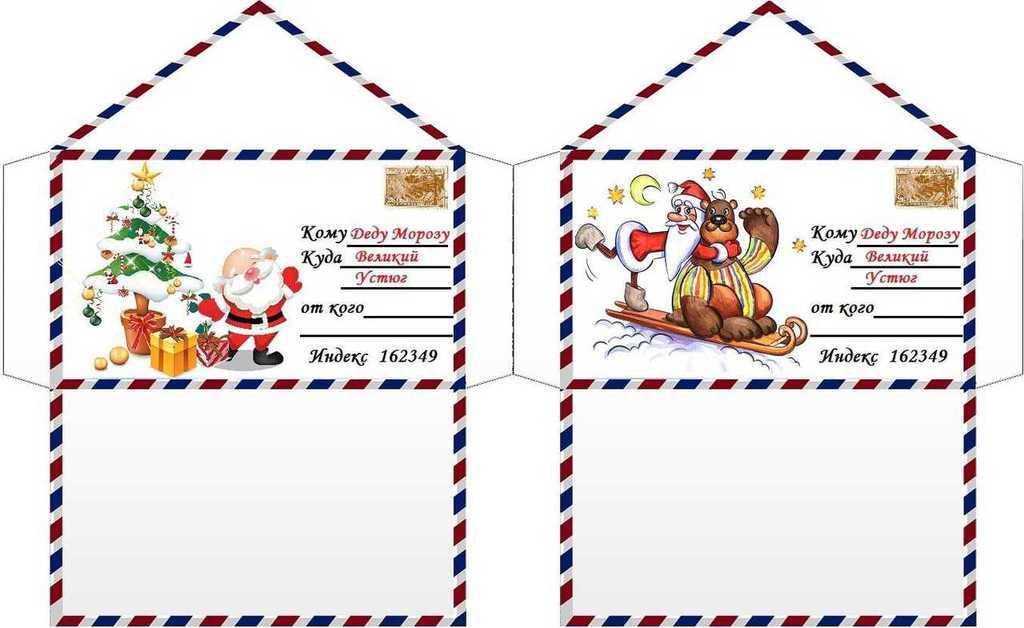 Шаблоны конвертов для писем