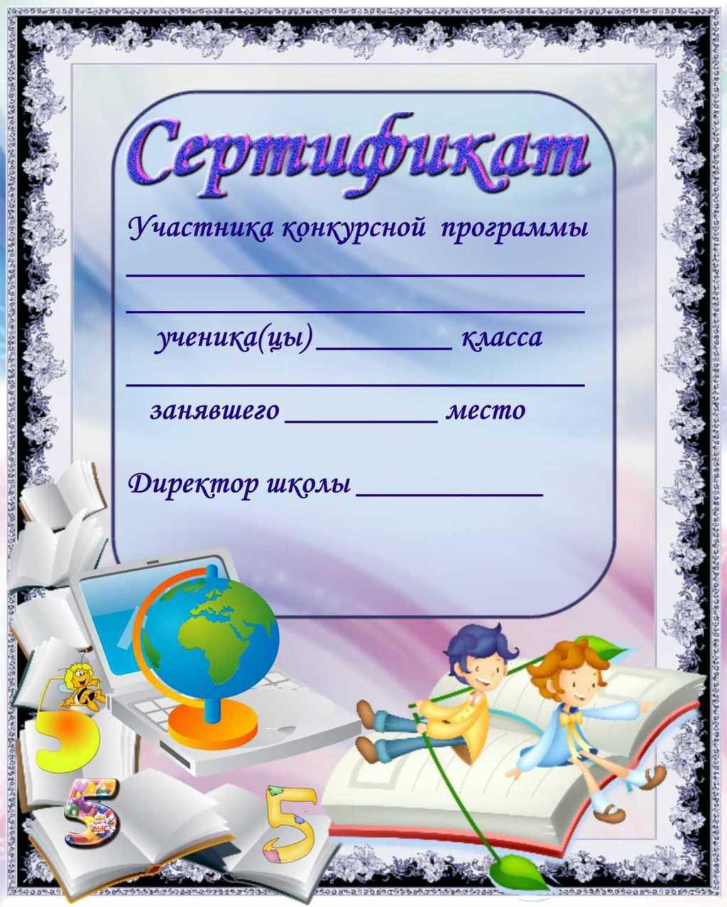 Скачать шаблон сертификата за участие в конкурсе