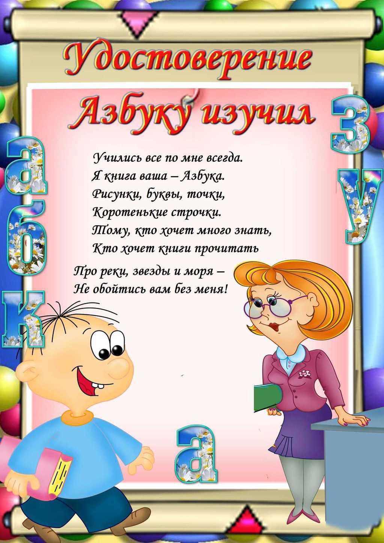 Прощание с Азбукой Удостоверения 1 udostoverenie dlya devochki azbuku izu 1 udostoverenie dlya malchika azbuku izu