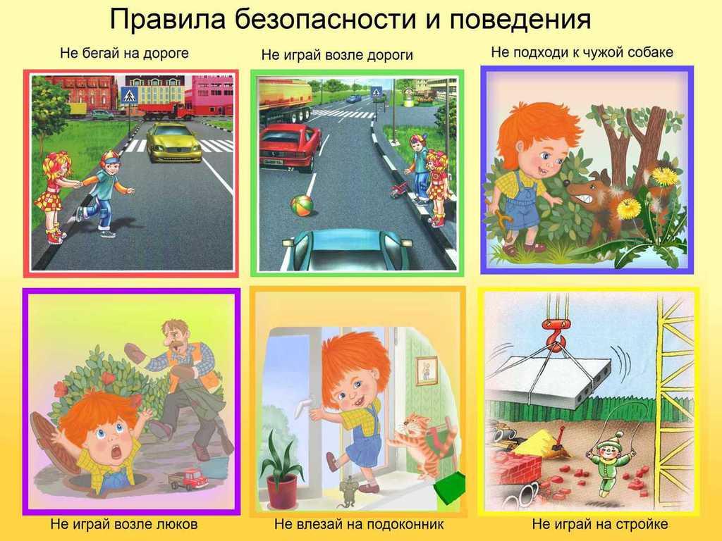 картинках в безопасности для правила ребенка