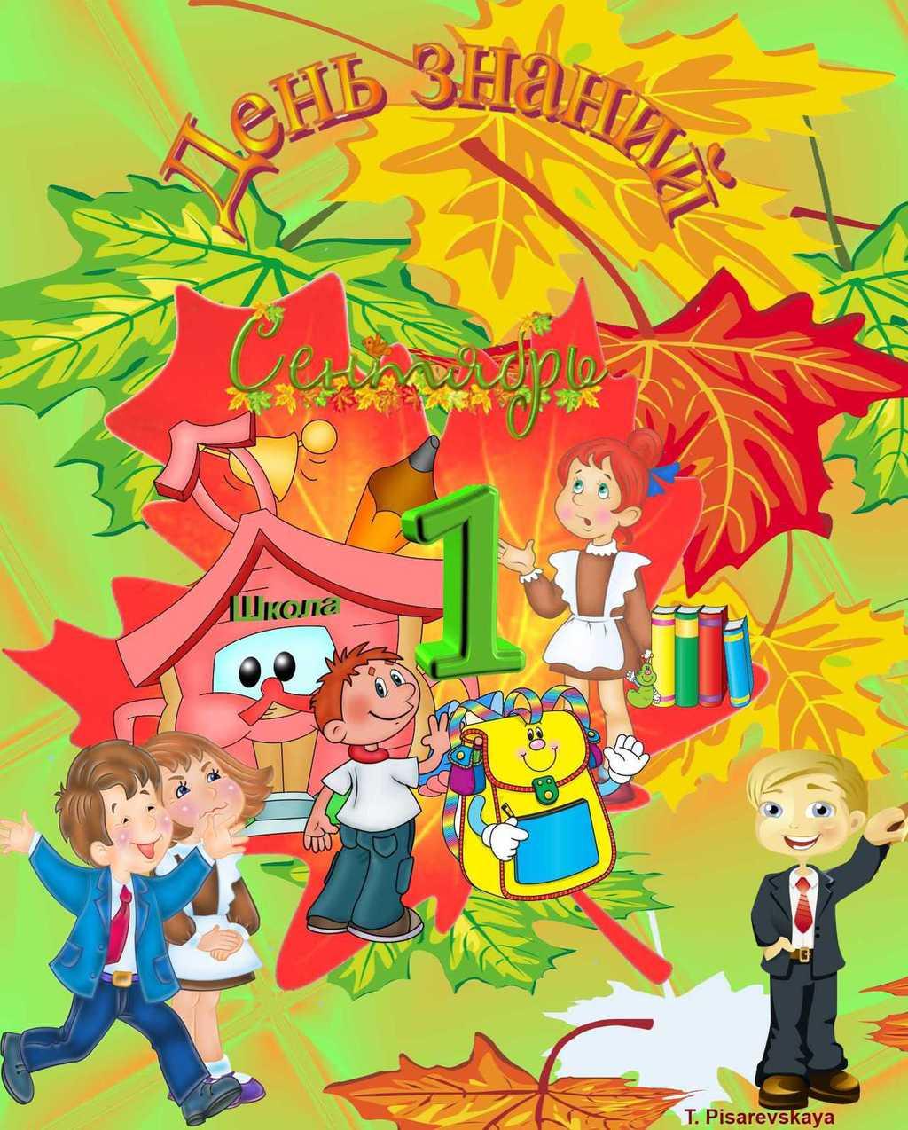 Оформление школы и украшение класса к 1 сентября (доски) 23