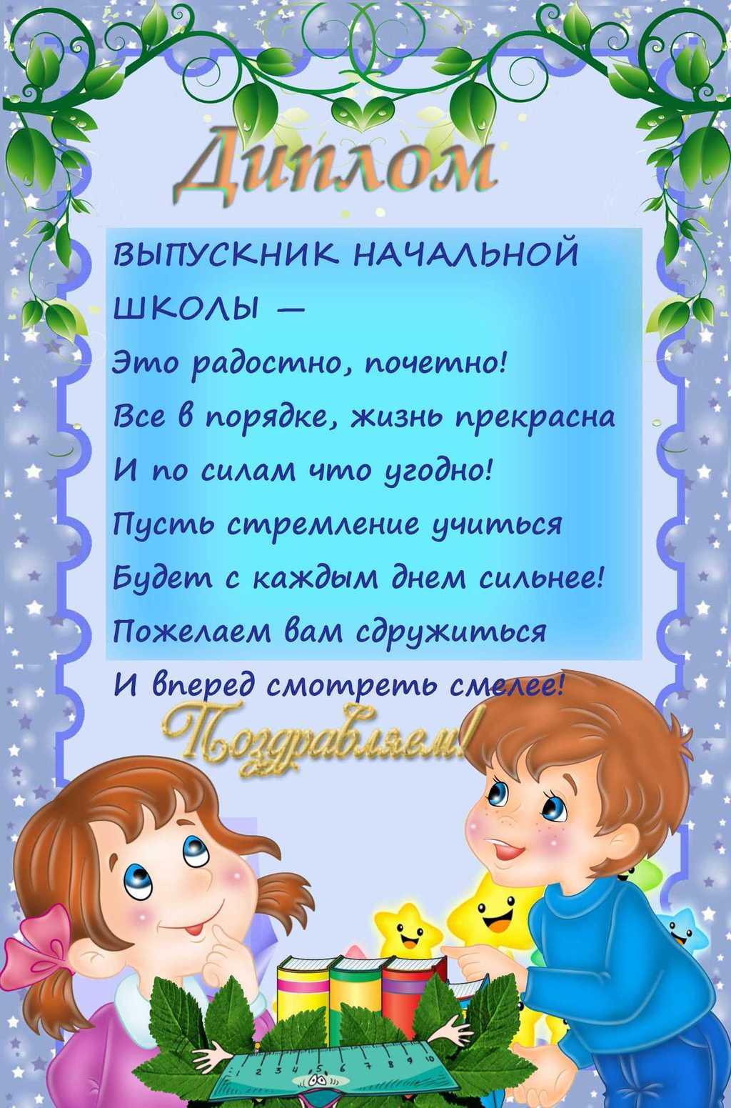 Поздравления ученикам от родителей начальной школы
