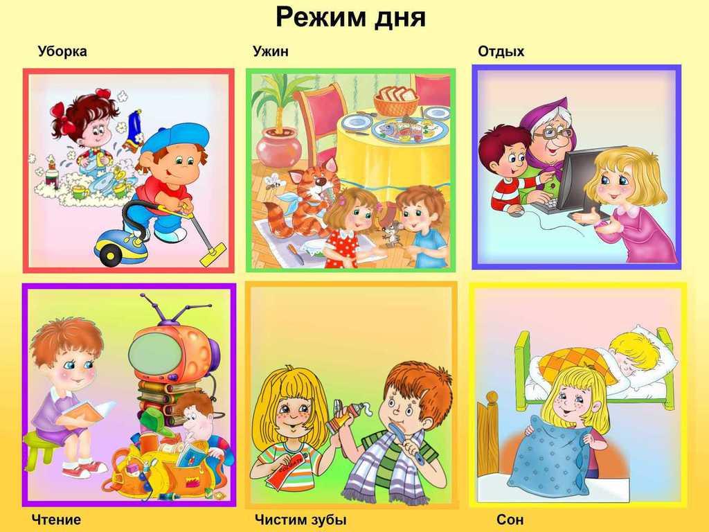 распорядок дня школьника в картинках для девочки