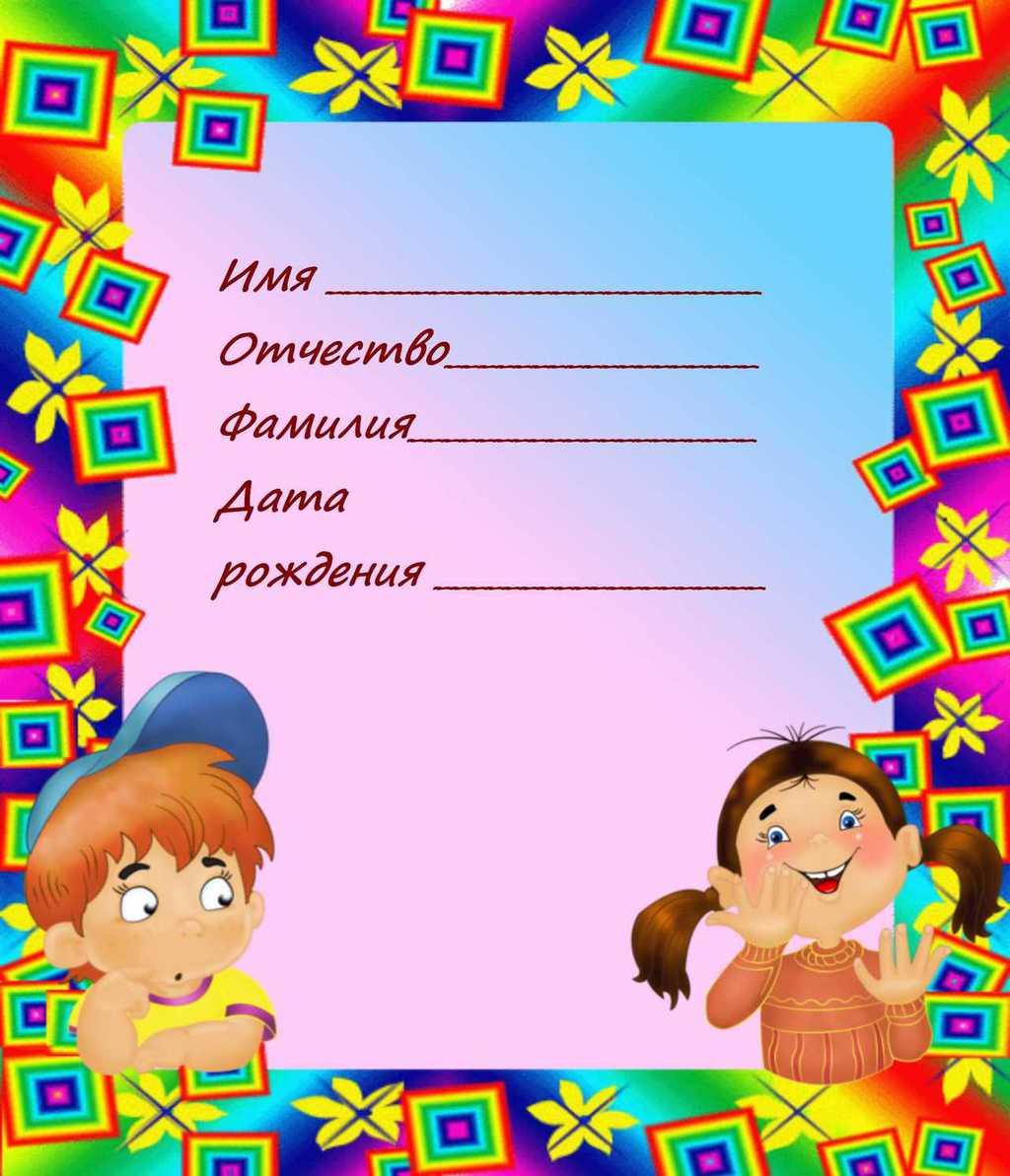 Портфолио школьника (новый вариант) / Первый учитель / Блоги / Педсовет.