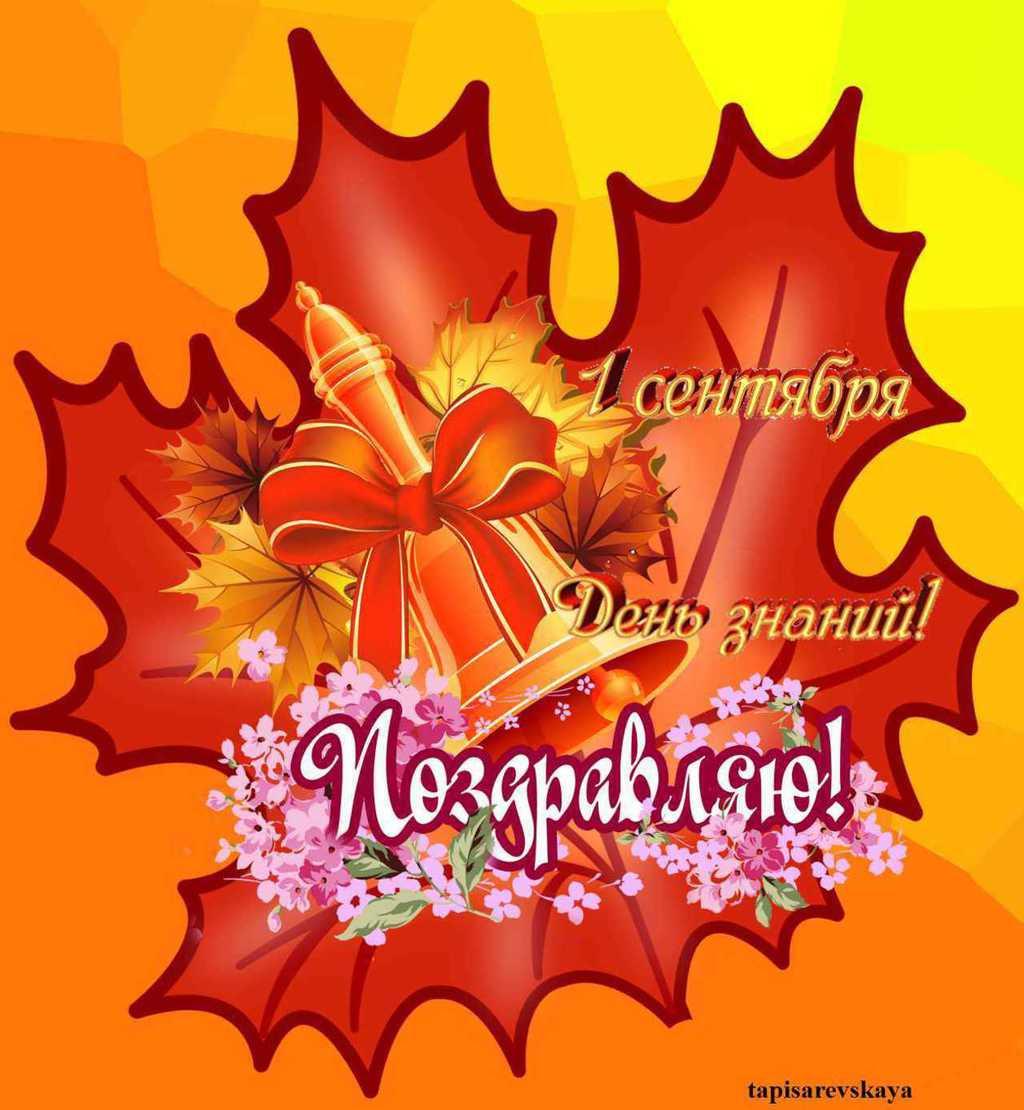 http://tapisarevskaya.rusedu.net/gallery/1415/Pozdravlyaju_1_sentyabrya.jpg