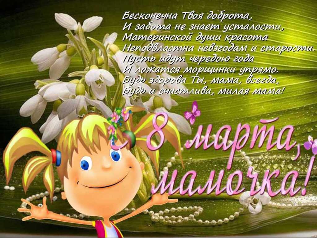Поздравление мамы к восьмому марта