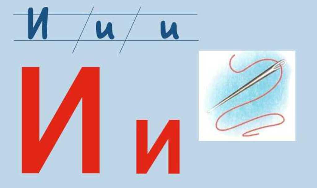 Буква и картинка раскраска - 1b4f7