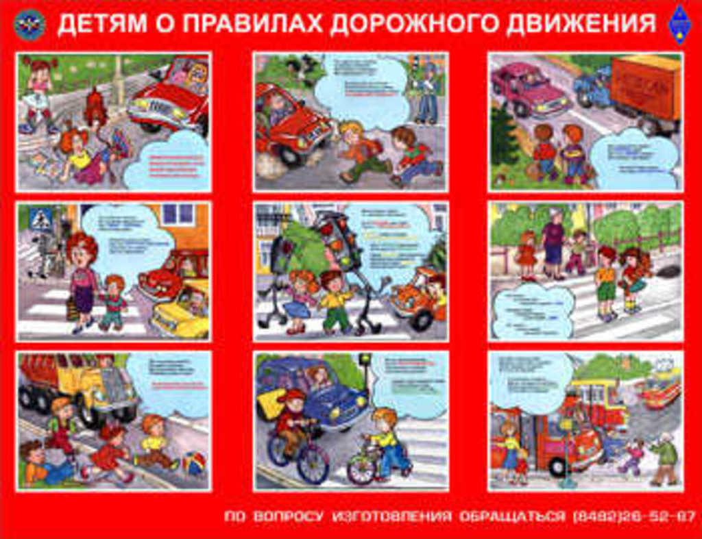 Распечатать правила дорожного движения в картинках 15