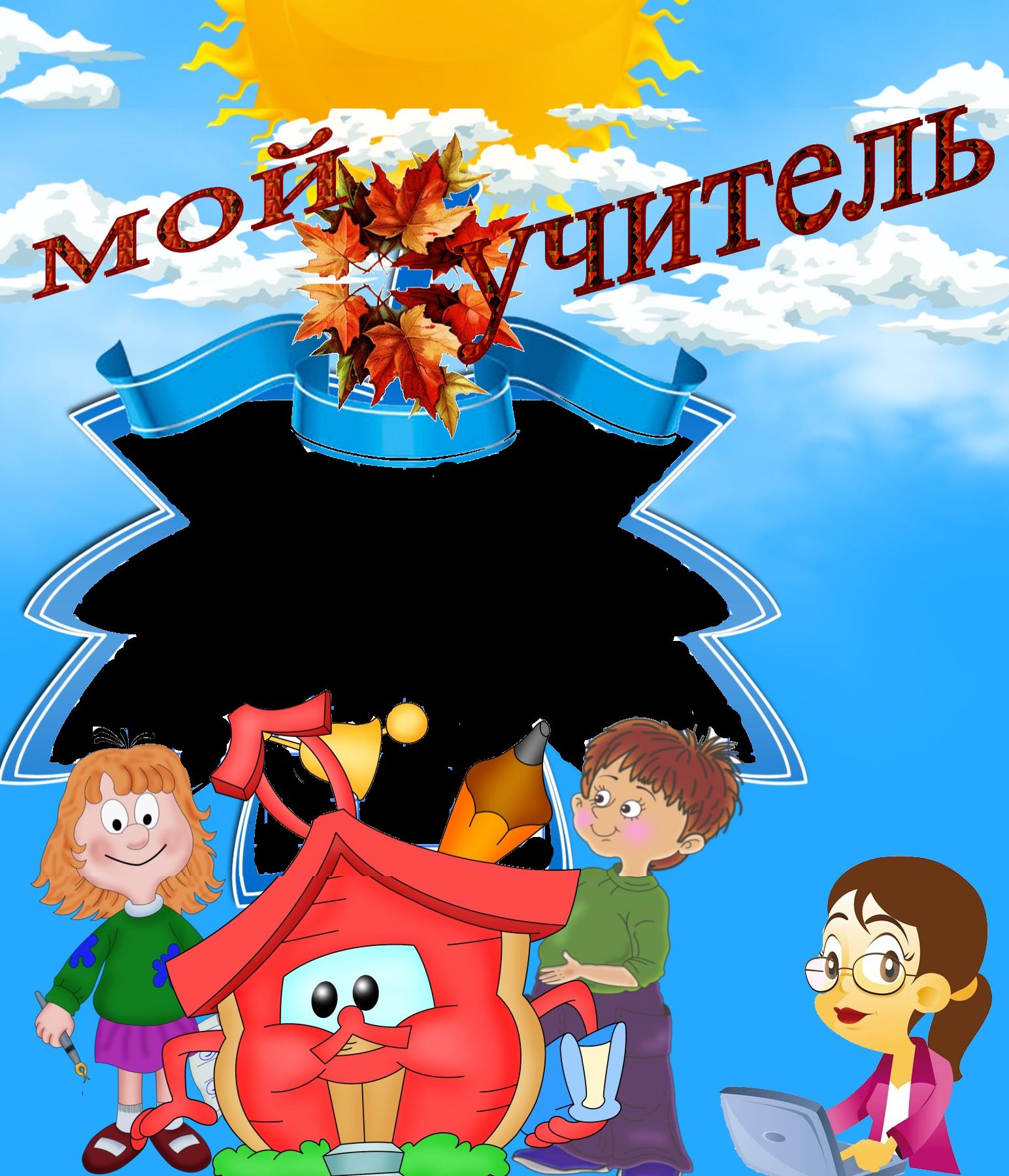 Учитель татьяна писаревская   портфолио.