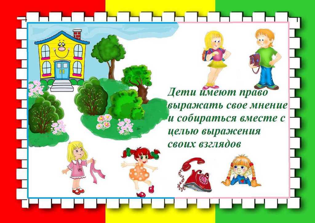 Скачать презентации на тему права ребенка в картинках