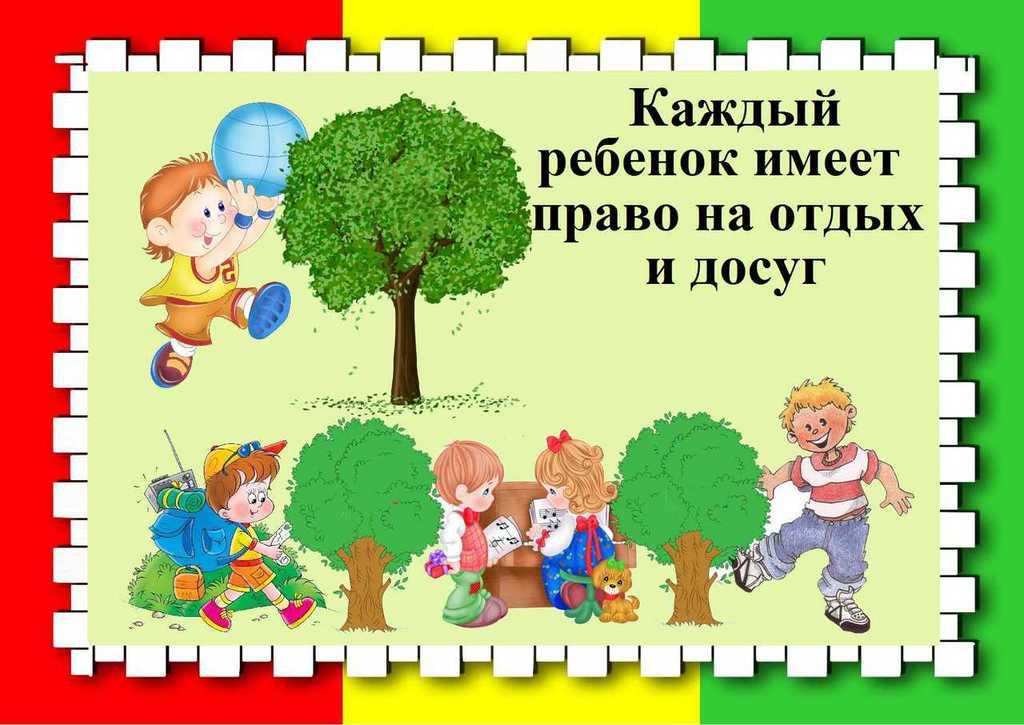 Права ребенка в картинках семья