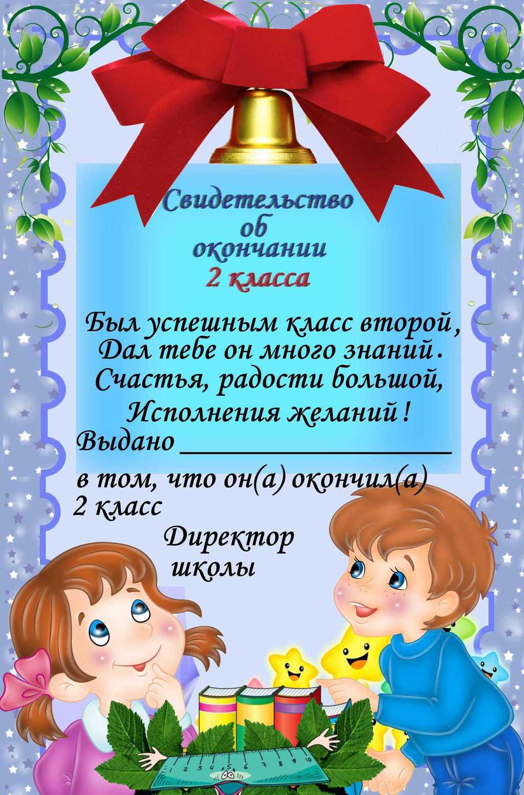 Поздравление детям с окончанием начальной школы
