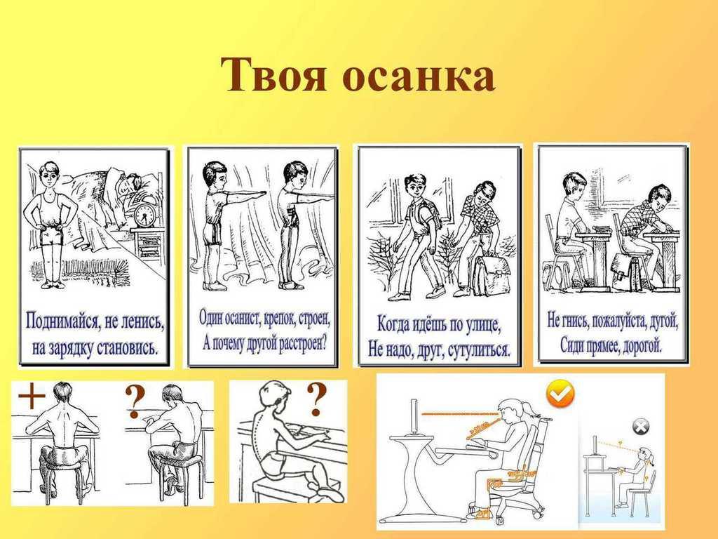 картинки в уголок здоровья в школе